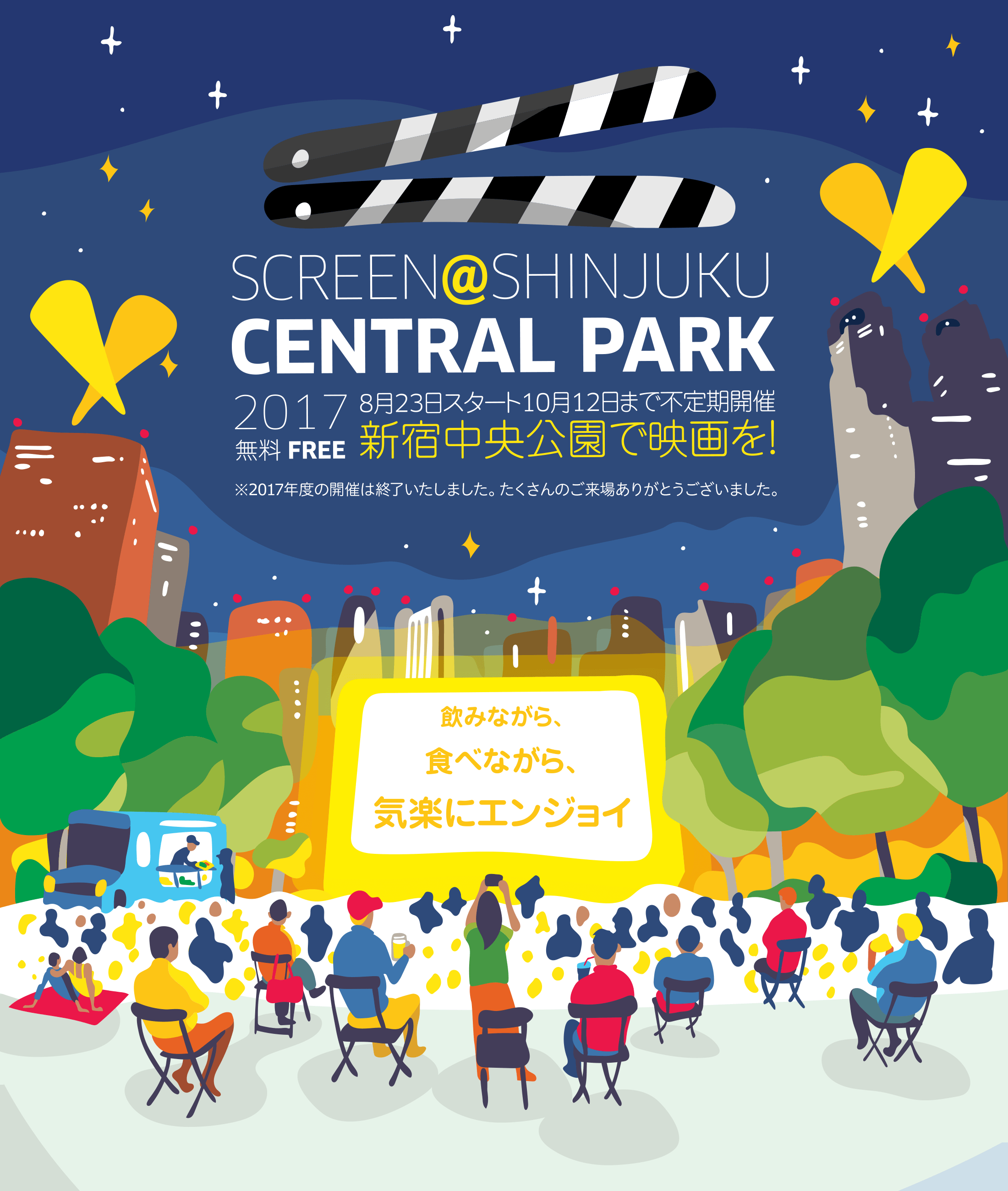 SCREEN @ SHINJUKU CENTRAL PARK 2017/8月23日スタート10月12日まで不定期開催/新宿中央公園で映画を!