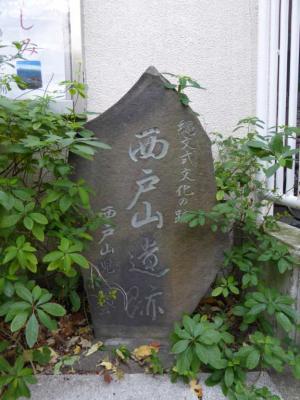 西戸山遺跡碑