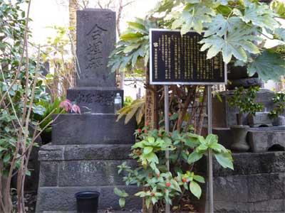 成覚寺 恋川春町の墓 旭地蔵 子供合埋碑